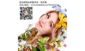 2018海峡厦门国际美容美发化妆用品博览会-厦门美博会