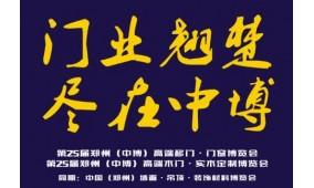 2019年度25届郑州(中博)高端木门·实木定制博览会