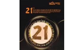 2019年度21届(郑州)供热采暖空调热泵博览会
