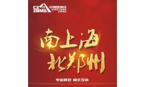 2019年25届北方郑州卫浴洁具暨配套五金博览会