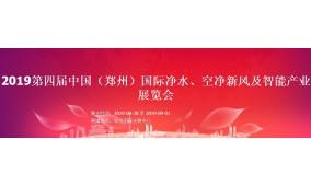 2019第四届郑州净水设备展