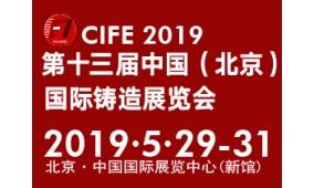 2019第十三届中国(北京)国际铸造展