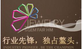 2019第20届上海国际珠宝首饰展览会