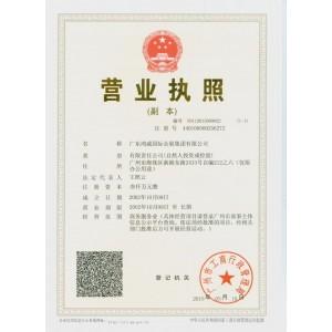 广东鸿威国际www.188bet.com集团有限公司
