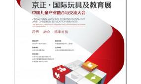 2019北京国际玩具及教育博览会
