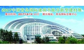 2017中国青岛国际建筑节能及新型建材展览会