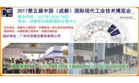 2017中国(成都)国际现代工业博览会