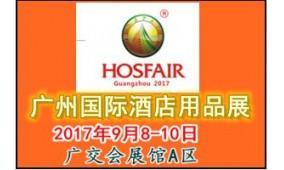 2017第十五届广州国际酒店用品展览会(HOSFAIR)