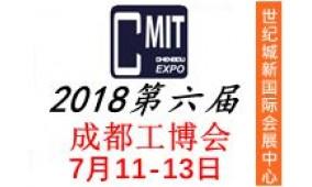 2018年第六届成都工业博览会