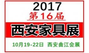 2017年第16届西安家具博览会(邀请函)