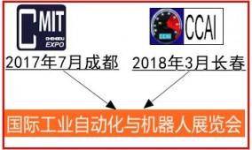 2017中国(成都)国际工业自动化暨工业机器人展会