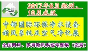 2017年中部国际环境净水设备、新风系统及空气净化展览会(邀请函)