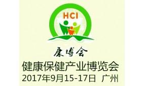 2017第八届中国(广州)国际保健食品及营养品展览会