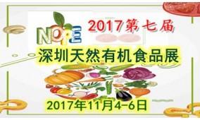 2017第七届深圳国际天然有机食品博览会(邀请函|展位预订)