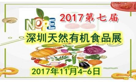 2017第七届188bet.com国际天然有机食品博览会(邀请函|展位预订)