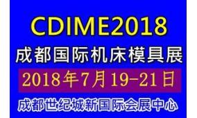 2018第六届成都国际数控机床与金属加工展(邀请函)