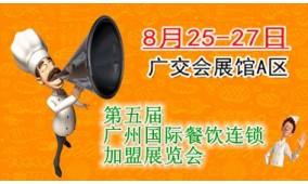 广州2017第五届国际餐饮连锁加盟展