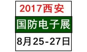 2017第24届西安国际电子工业暨国防电子展