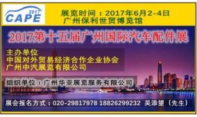 2017年第十五届中国(广州)国际汽车零部件展