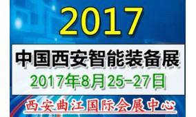 2017年中国西安国际智能装备展览会