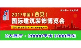 2017第四届西安建博会
