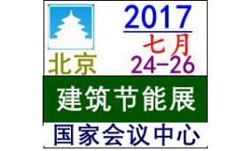 2017年中国(北京)国际建筑节能暨及绿色建筑技术与装备博览会