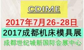 2017年7月中国(成都)国际机床工模具展会