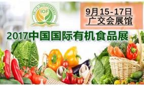2017第8届广州国际天然有机食品展