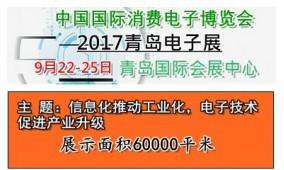 中国消费电子博览会|2017年第十六届青岛国际电子展