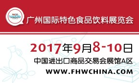 2017FHW CHINA广州国际食品饮料展览会