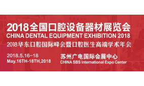 2018全国口腔设备器材展览会暨学术研讨会(苏州站)