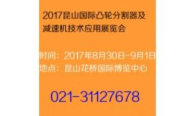 2017昆山国际凸轮分割器及减速机技术应用展览会