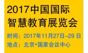 2017中国国际智慧教育展