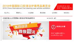 2018中国国际口腔清洁护理用品展览会