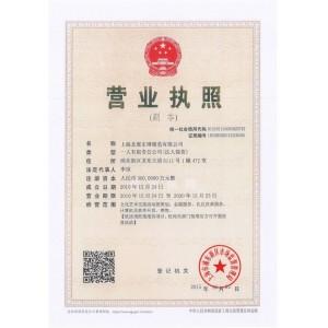 上海北展东博展览有限公司