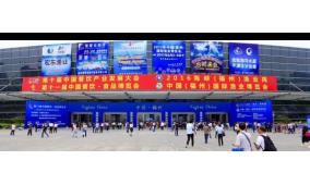 2017第十二届中国(福州)国际渔业博览会