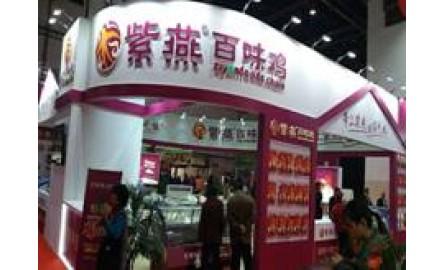 2017第四届中国(上海)国际冷冻冷藏食品博览会暨2017上海国际配餐食材展览会