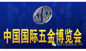 第三十二届中国国际五金博览会暨2018春季(132届)全国五金商品交易会