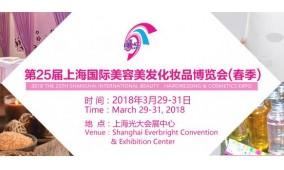 2018第25届上海国际美容美发化妆品博览会(春季)