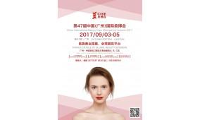 2017第47届中国(广州)国际美博会暨广州秋季美博会