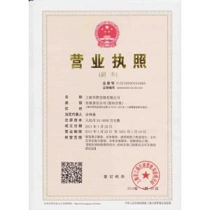 上海华野www.188bet.com有限公司