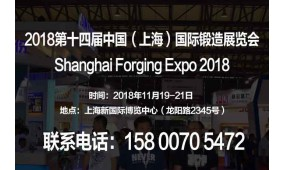 【2018上海锻造展】第十四届中国(上海)国际锻造展览会