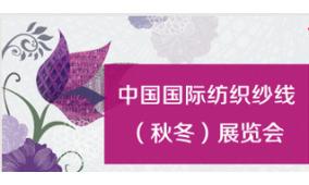 2017上海秋季纱线展