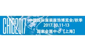 2017上海CHIC秋季服装博览会