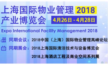 2018上海国际物业管理产业博览会  暨2018中国(上海)国际物业管理高峰论坛