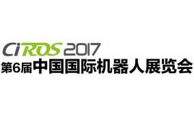 2017上海机器人/工业自动化博览会