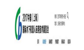 2017中国(上海)国际水下机器人应用技术展览会