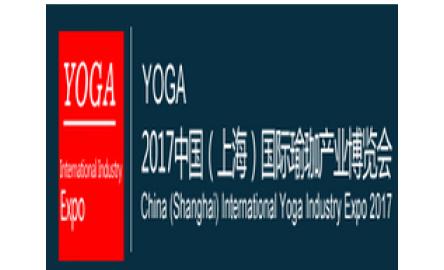 2017中国(上海)国际瑜珈产业博览会
