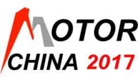 2017第17届中国(国际)电机博览会暨发展论坛