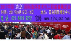 2017中国(青岛)国际海洋技术与工程装备展览会